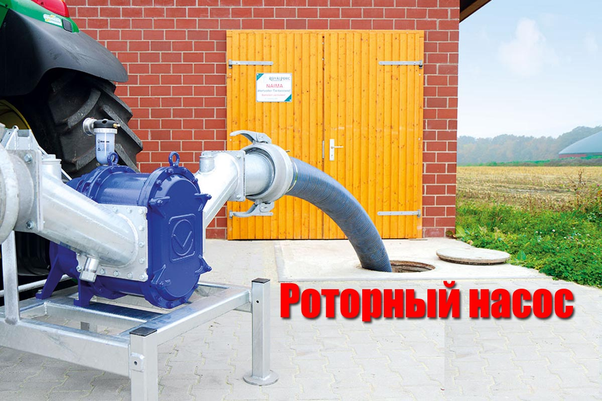роторный насос для навоза